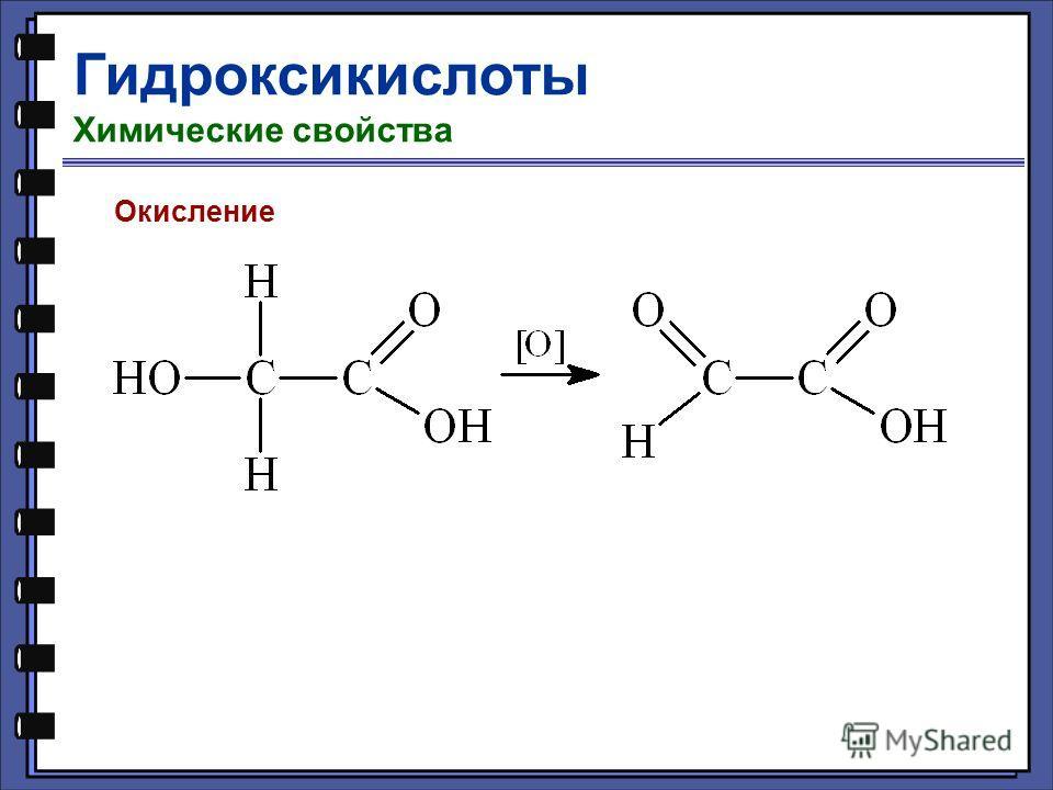 Гидроксикислоты Химические свойства Окисление