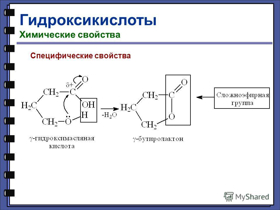 Гидроксикислоты Химические свойства Специфические свойства