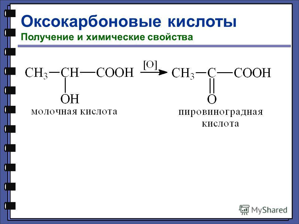 Оксокарбоновые кислоты Получение и химические свойства