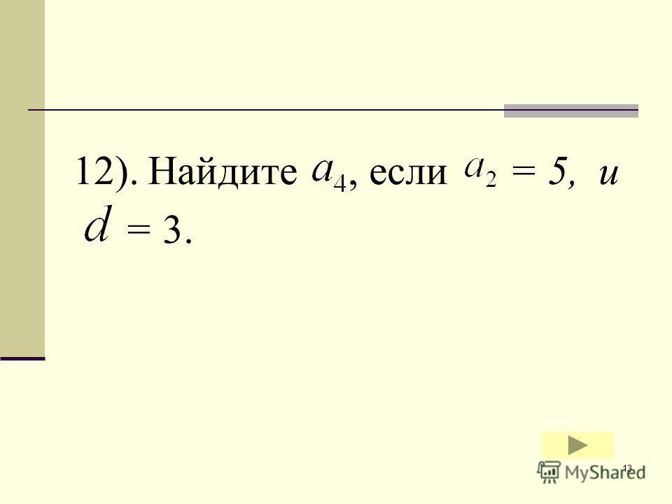 13 12). Найдите, если = 5, и = 3.