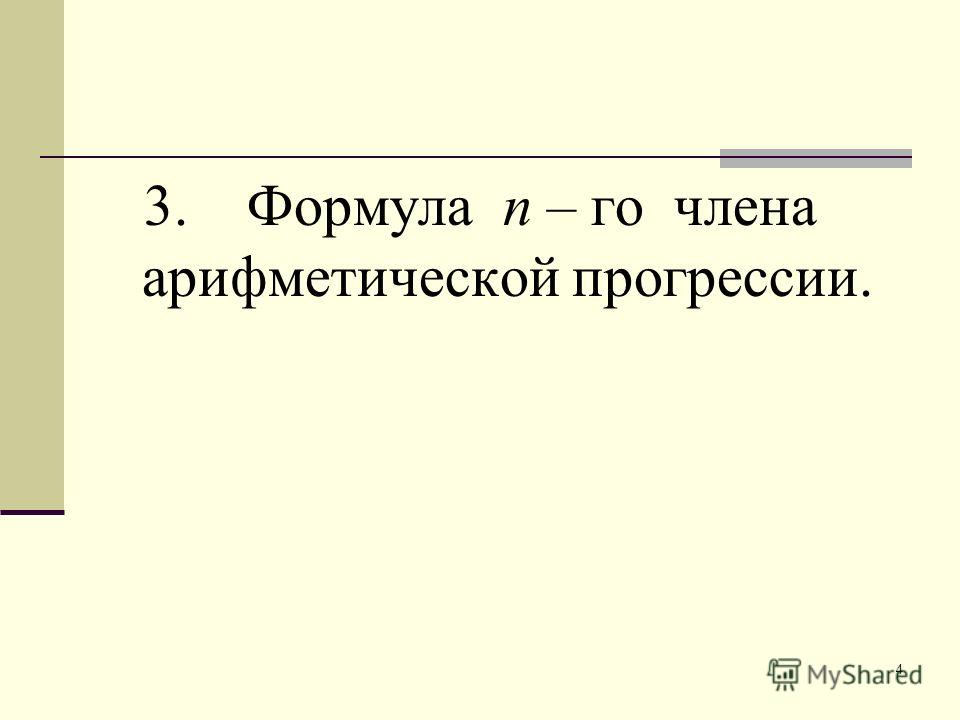 4 3. Формула п – го члена арифметической прогрессии.
