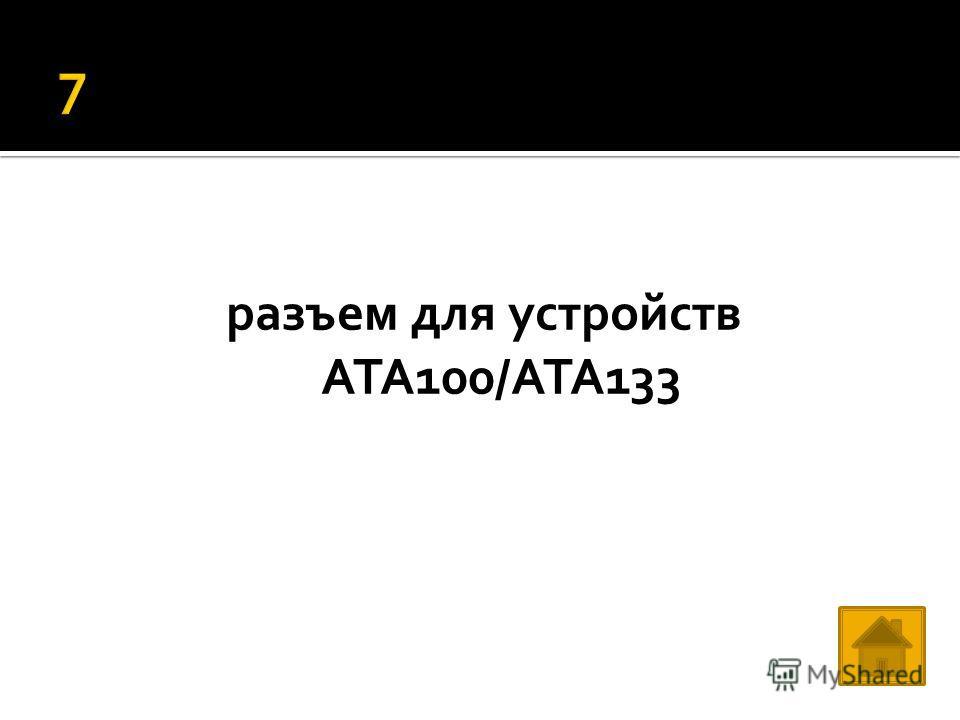 разъем для устройств ATA100/ATA133
