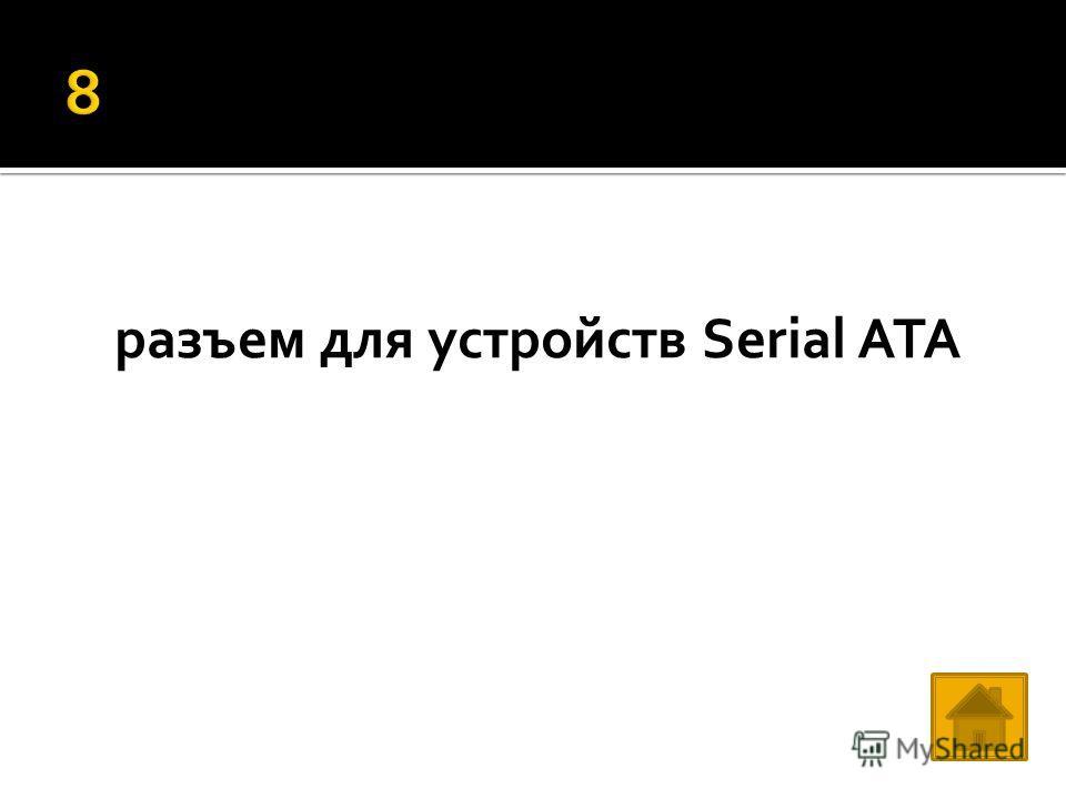 разъем для устройств Serial ATA