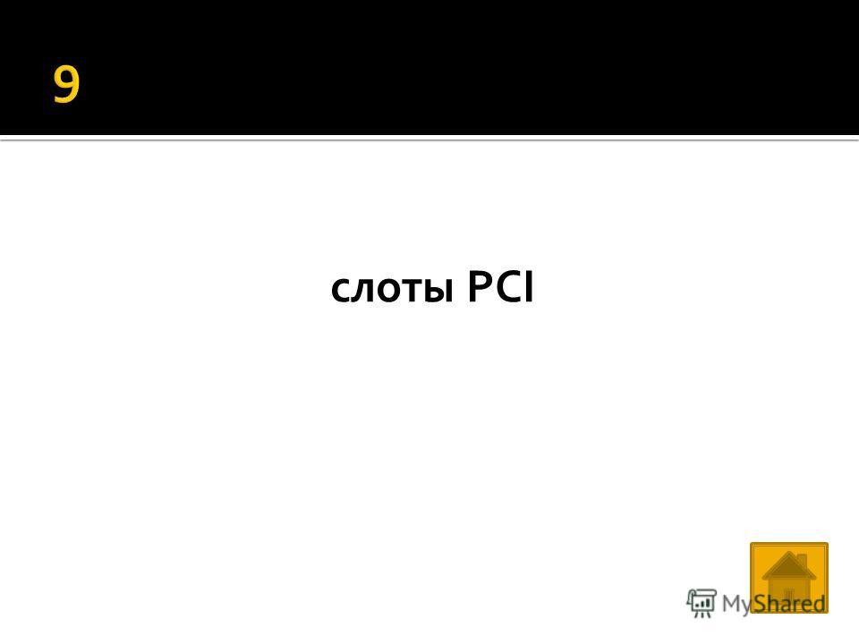 слоты PCI