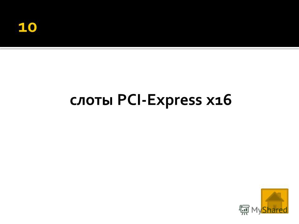 слоты PCI-Express x16