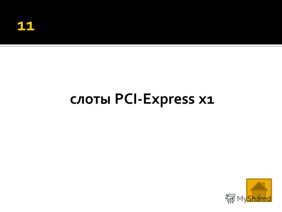 слоты PCI-Express x1