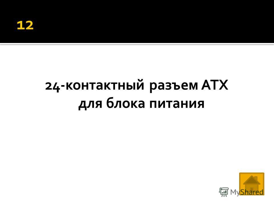 24-контактный разъем ATX для блока питания