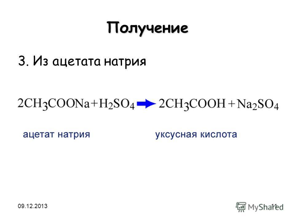 09.12.201311 Получение 3. Из ацетата натрия