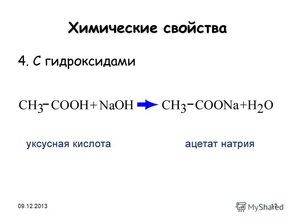 09.12.201317 Химические свойства 4. С гидроксидами