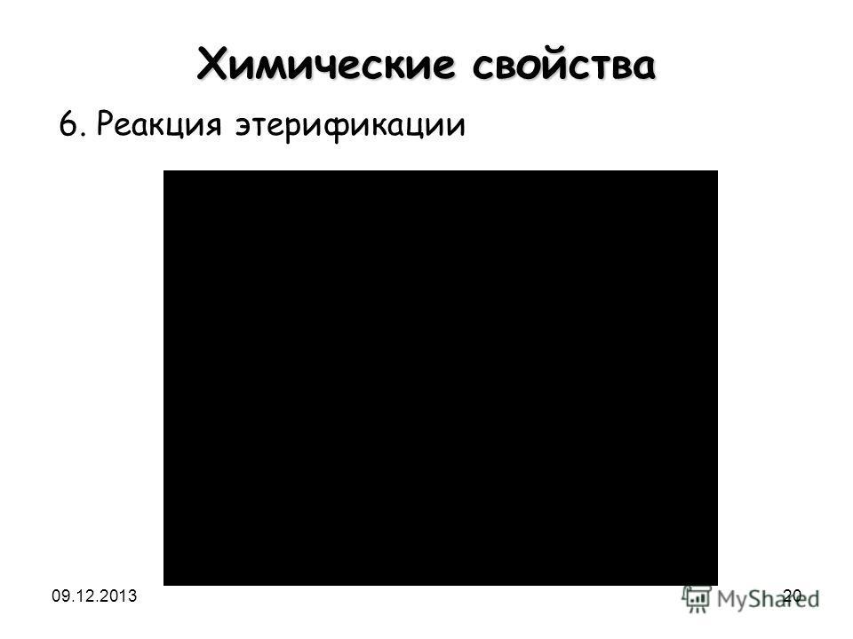09.12.201320 Химические свойства 6. Реакция этерификации