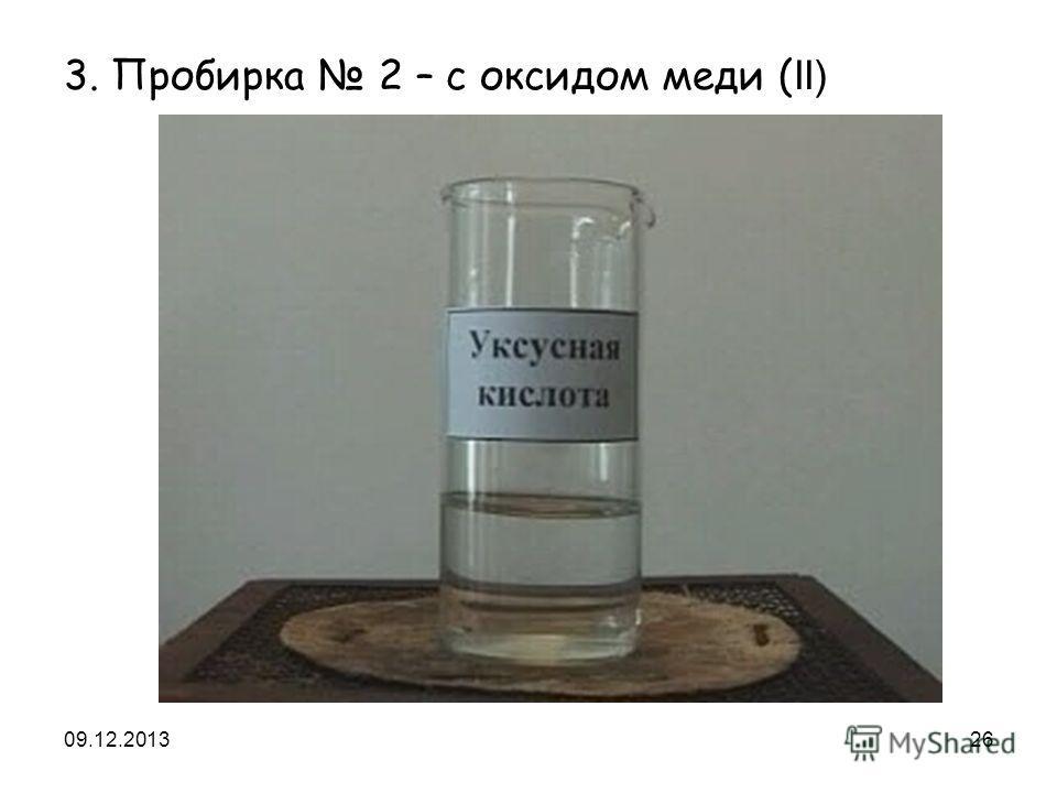 09.12.201326 3. Пробирка 2 – с оксидом меди ( ΙΙ)