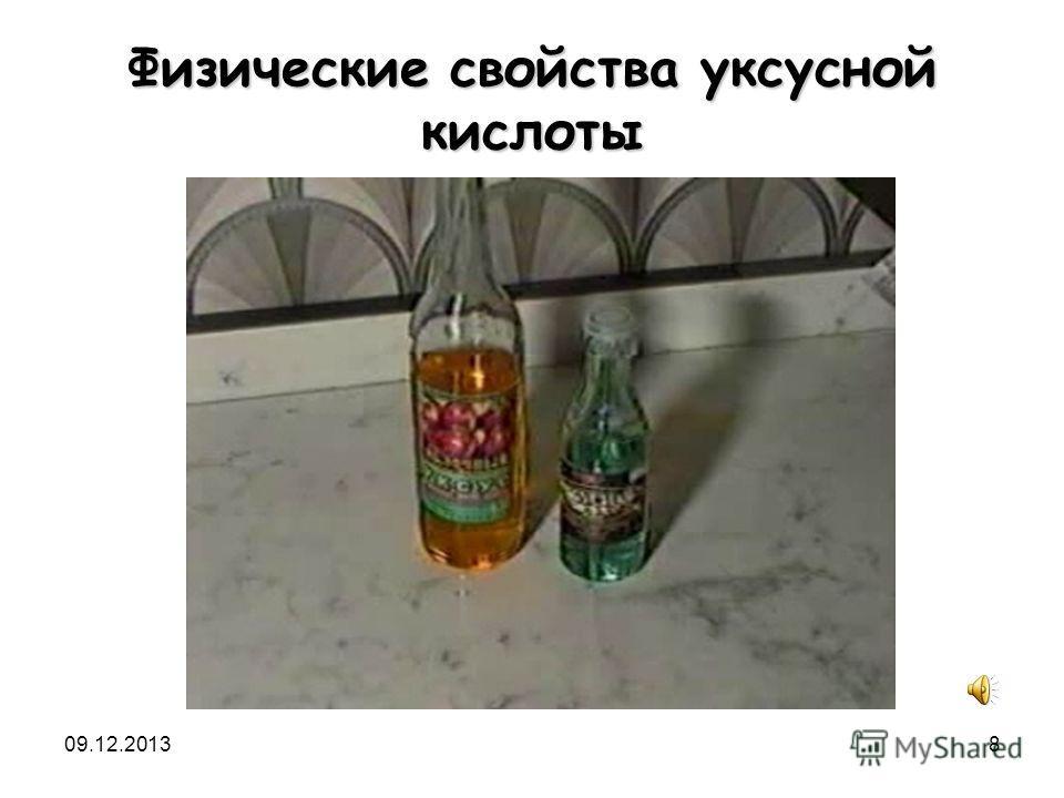 09.12.20138 Физические свойства уксусной кислоты