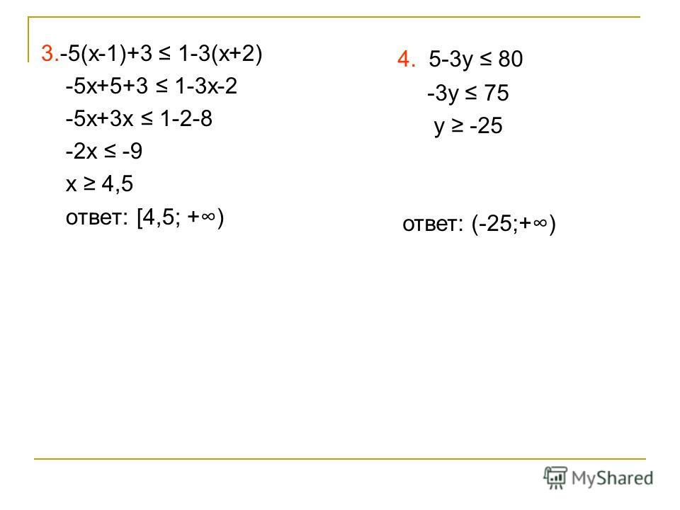 3.-5(x-1)+3 1-3(x+2) -5x+5+3 1-3x-2 -5x+3x 1-2-8 -2x -9 x 4,5 ответ: [4,5; +) 4. 5-3y 80 -3y 75 y -25 ответ: (-25;+)