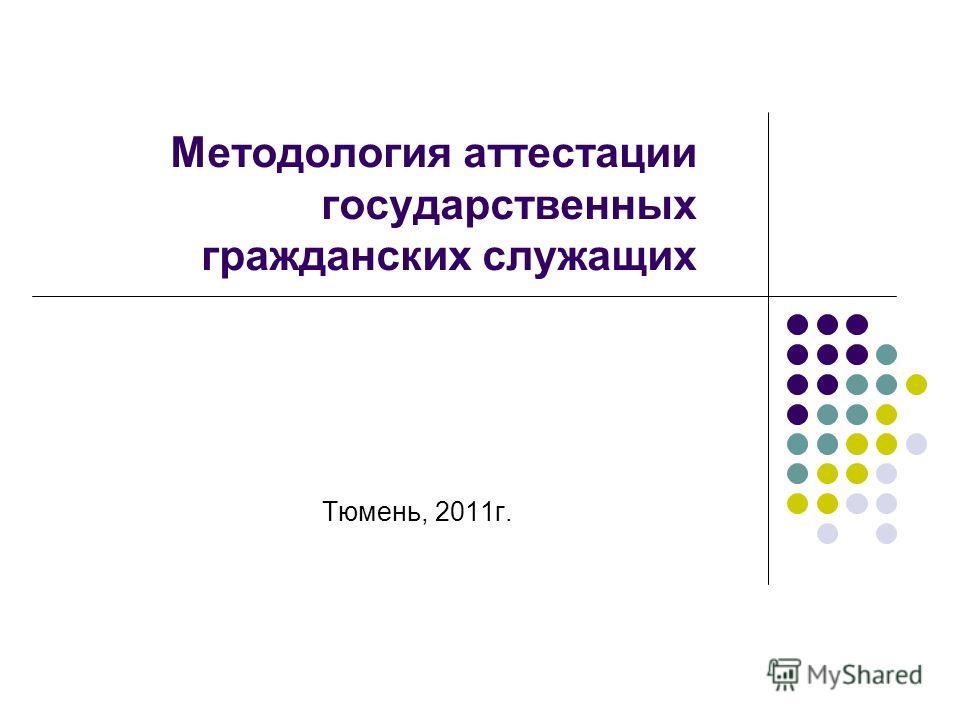 Методология аттестации государственных гражданских служащих Тюмень, 2011г.