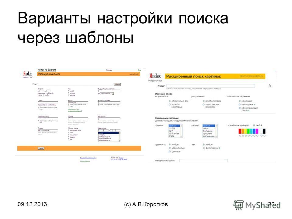 09.12.2013(c) А.В.Коротков22 Варианты настройки поиска через шаблоны
