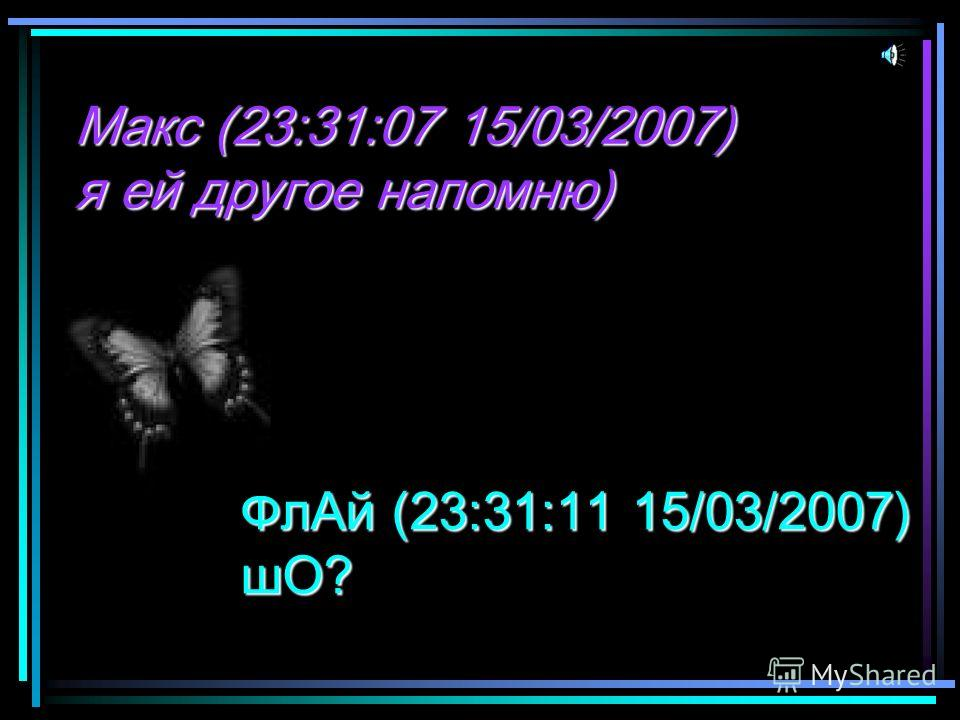 Макс (23:31:07 15/03/2007) я ей другое напомню) ФлАй (23:31:11 15/03/2007) шО?