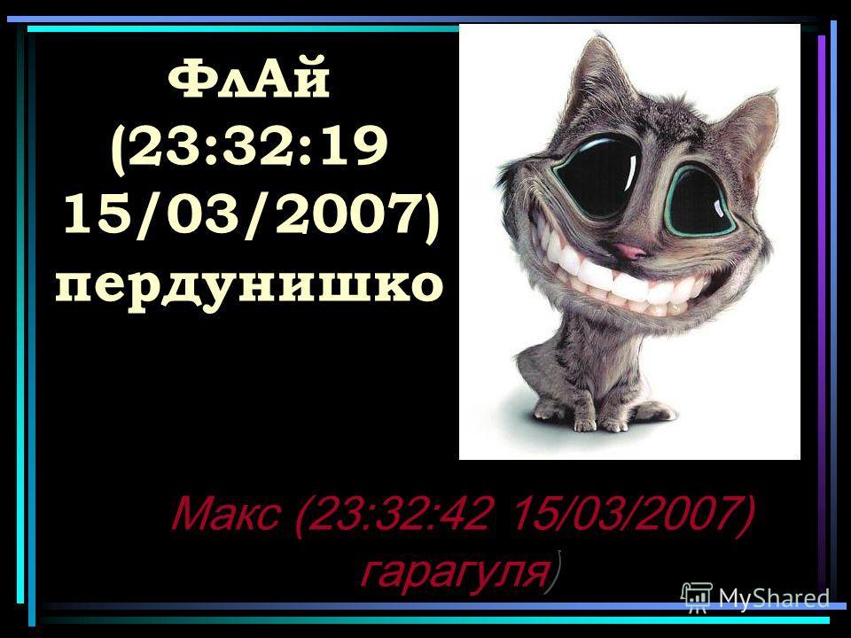 ФлАй (23:32:19 15/03/2007) пердунишко