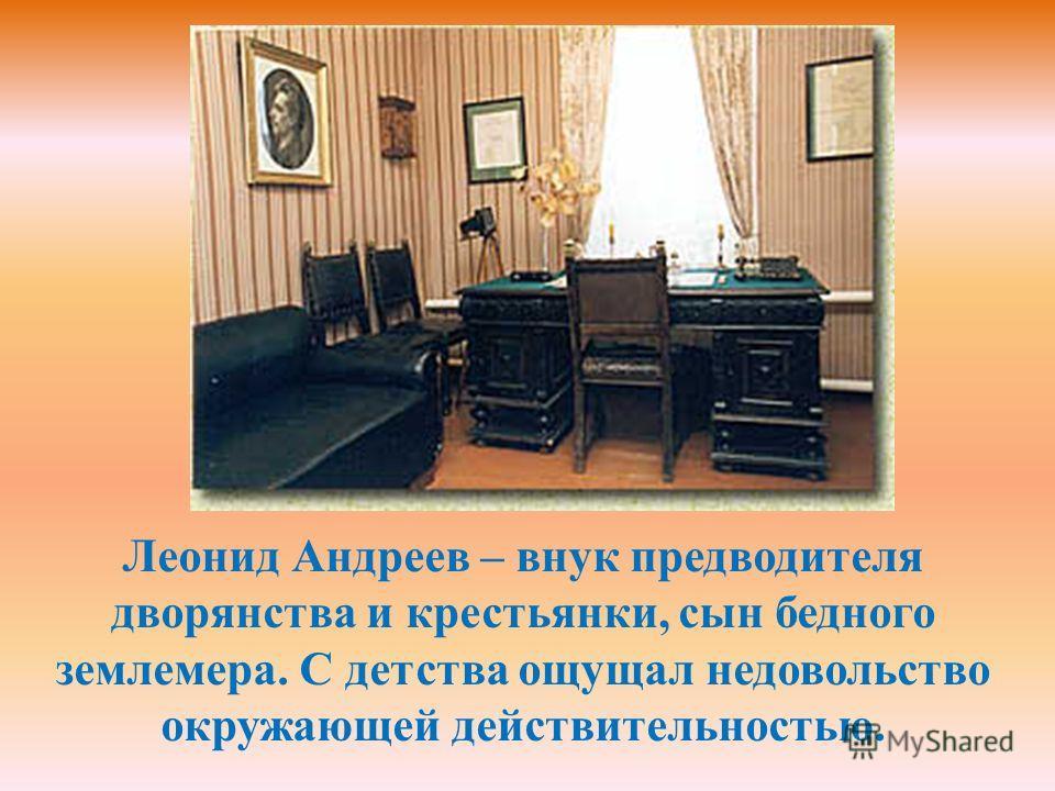 Леонид Андреев – внук предводителя дворянства и крестьянки, сын бедного землемера. С детства ощущал недовольство окружающей действительностью.