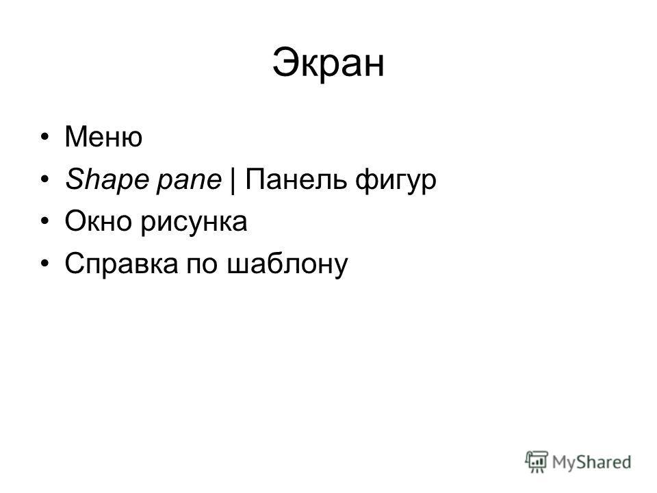 Экран Меню Shape pane | Панель фигур Окно рисунка Справка по шаблону