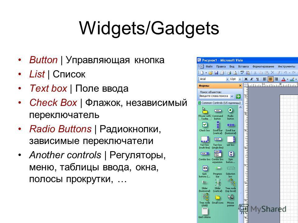 Widgets/Gadgets Button | Управляющая кнопка List | Список Text box | Поле ввода Check Box | Флажок, независимый переключатель Radio Buttons | Радиокнопки, зависимые переключатели Another controls | Регуляторы, меню, таблицы ввода, окна, полосы прокру