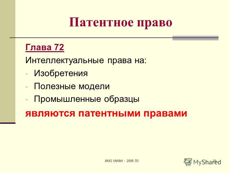 ИМО МИФИ - 2008 Л331 Патентное право Глава 72 Интеллектуальные права на: - Изобретения - Полезные модели - Промышленные образцы являются патентными правами