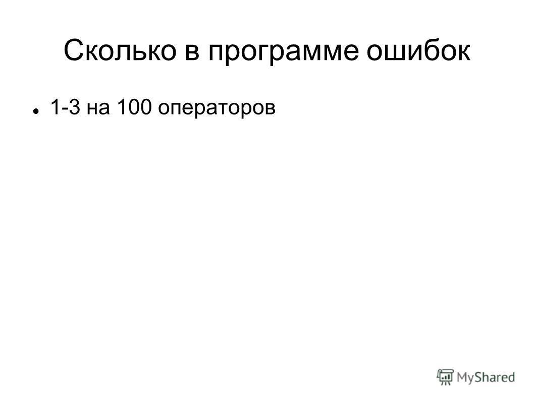 Сколько в программе ошибок 1-3 на 100 операторов
