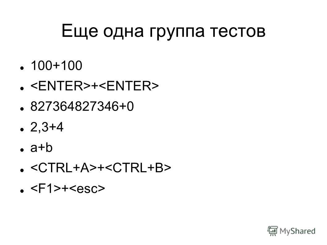 Еще одна группа тестов 100+100 + 827364827346+0 2,3+4 a+b +