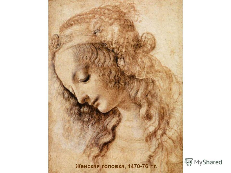 Женская головка, 1470-76 г.г.