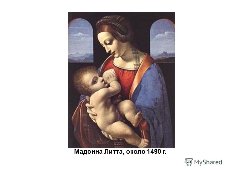 Мадонна Литта, около 1490 г.
