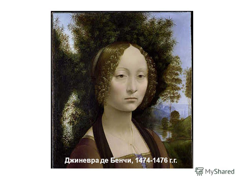Джиневра де Бенчи, 1474-1476 г.г.