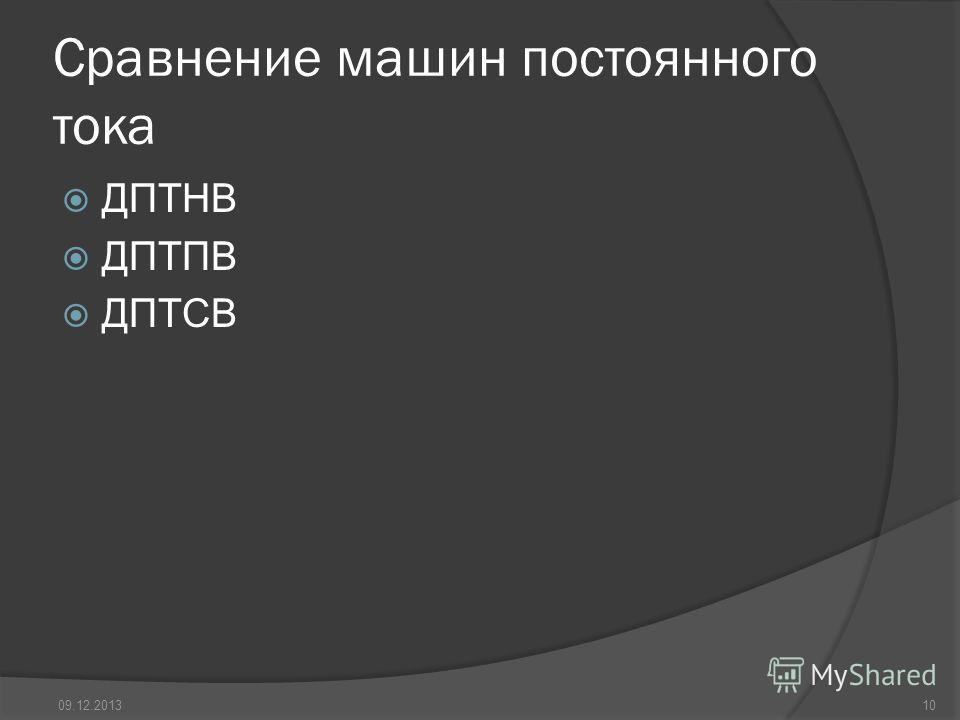 Сравнение машин постоянного тока ДПТНВ ДПТПВ ДПТСВ 09.12.201310