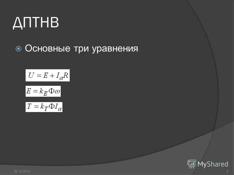 ДПТНВ Основные три уравнения 09.12.20133