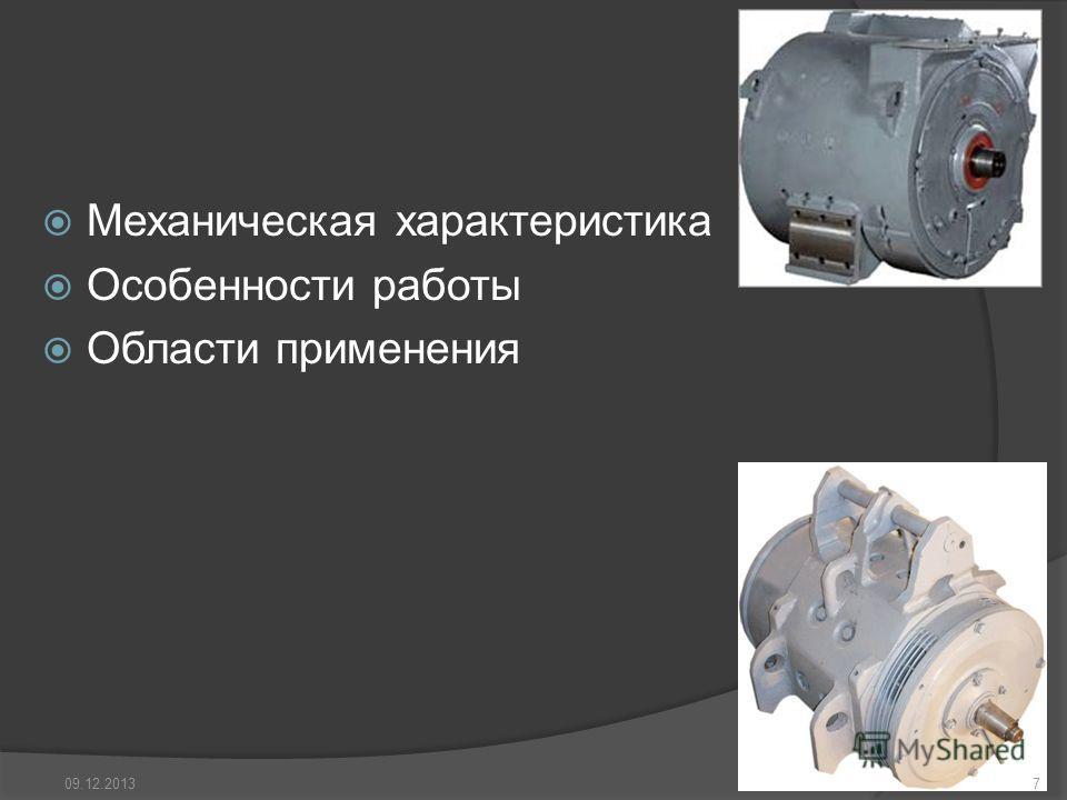 Механическая характеристика Особенности работы Области применения 09.12.20137