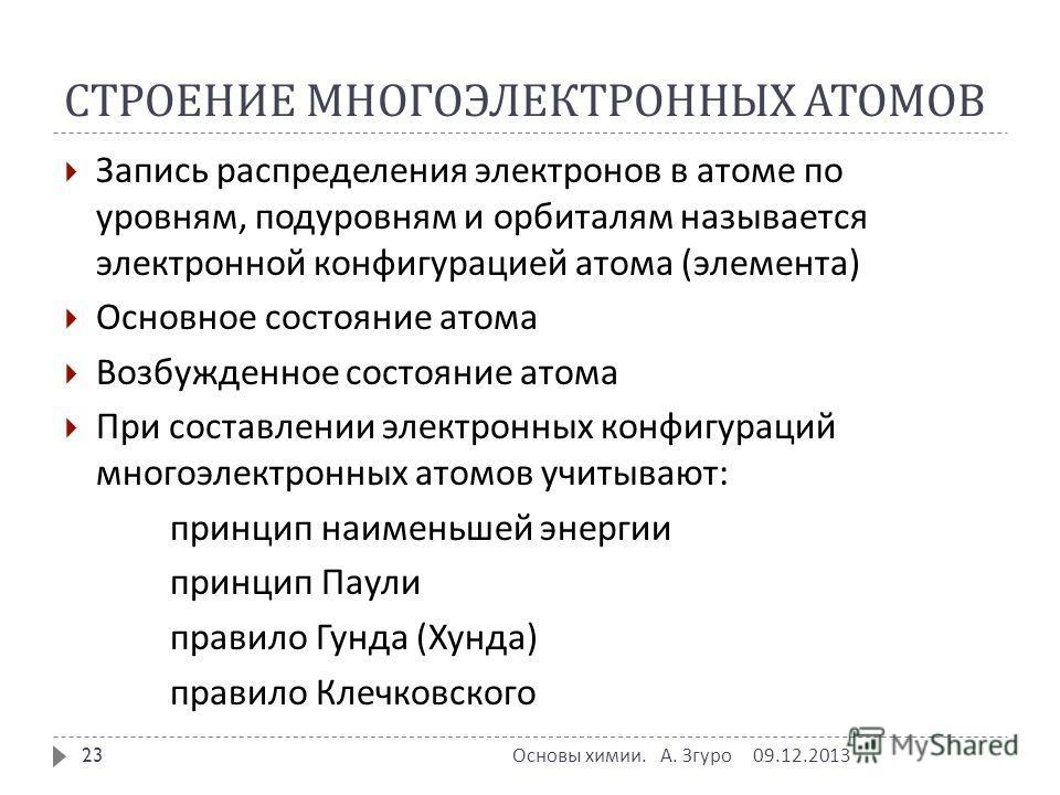 СТРОЕНИЕ МНОГОЭЛЕКТРОННЫХ АТОМОВ Запись распределения электронов в атоме по уровням, подуровням и орбиталям называется электронной конфигурацией атома ( элемента ) Основное состояние атома Возбужденное состояние атома При составлении электронных конф