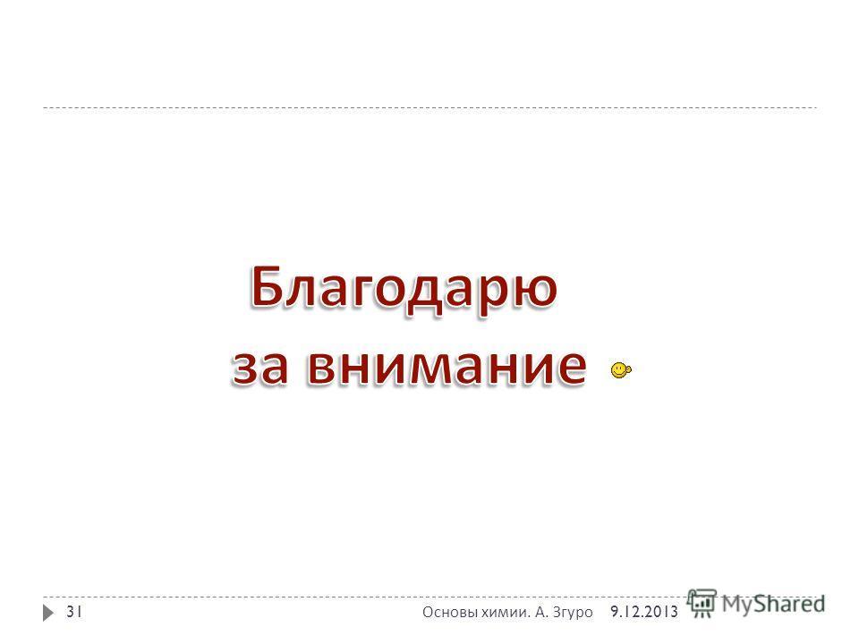 9.12.2013 Основы химии. А. Згуро 31
