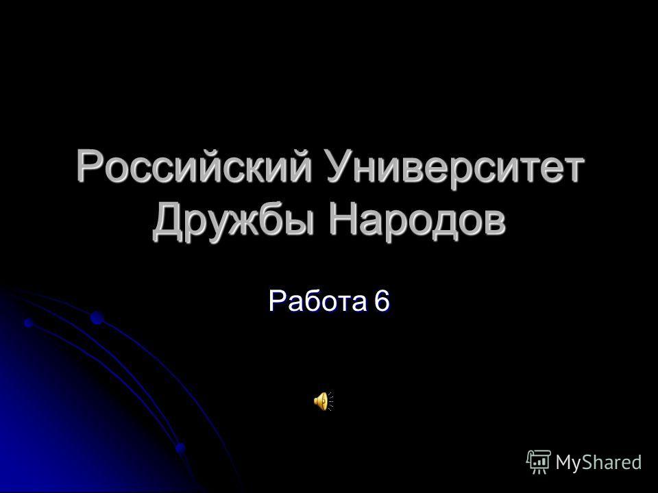 Российский Университет Дружбы Народов Работа 6