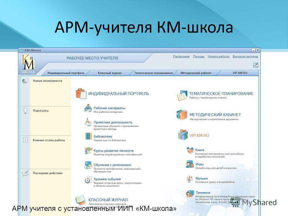 АРМ-учителя КМ-школа АРМ учителя с установленным ИИП «КМ-школа»