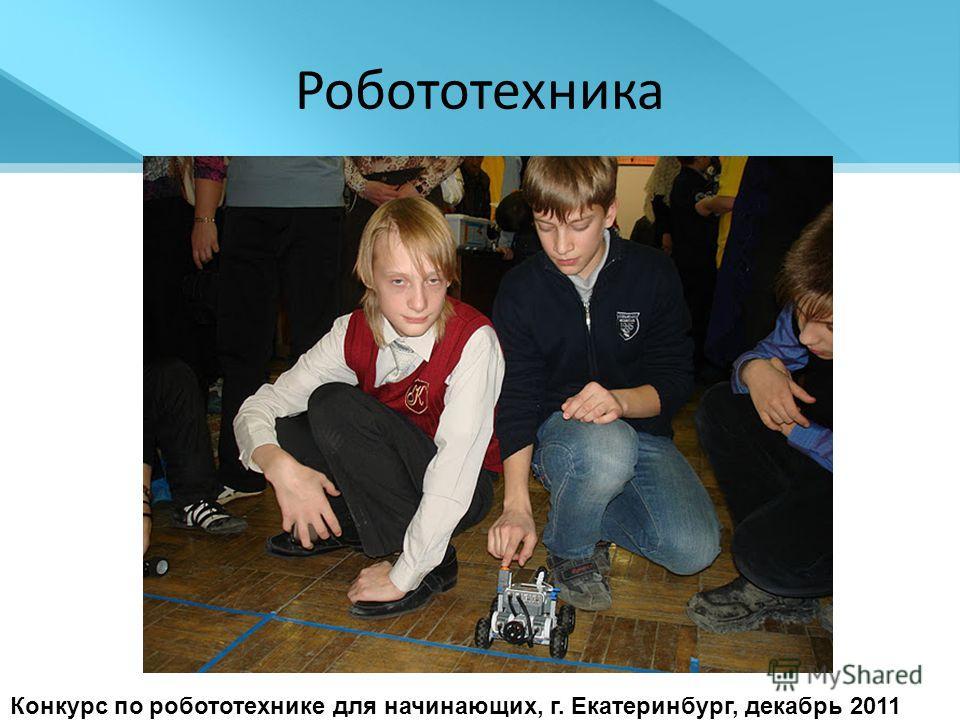 Робототехника Конкурс по робототехнике для начинающих, г. Екатеринбург, декабрь 2011
