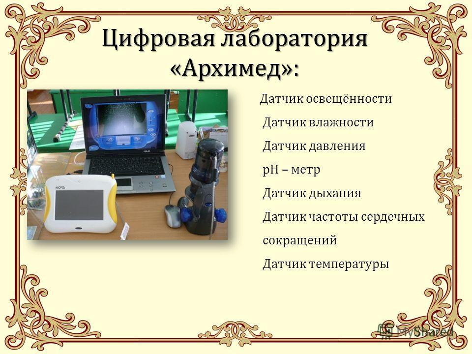 Цифровая лаборатория «Архимед»: Датчик освещённости Датчик влажности Датчик давления рН – метр Датчик дыхания Датчик частоты сердечных сокращений Датчик температуры