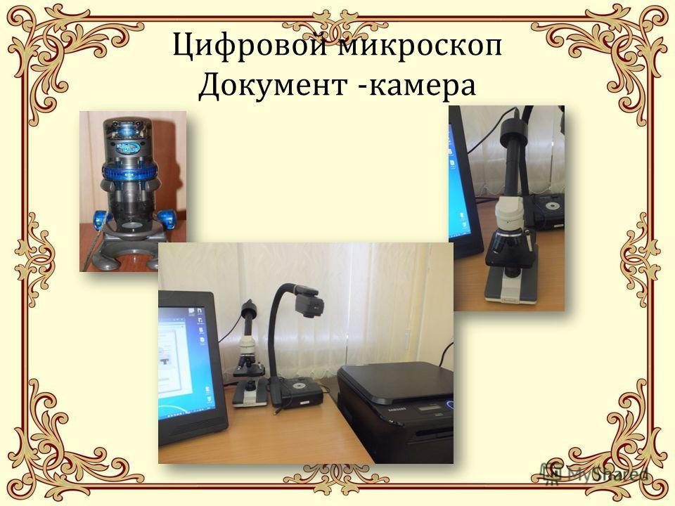 Цифровой микроскоп Документ -камера