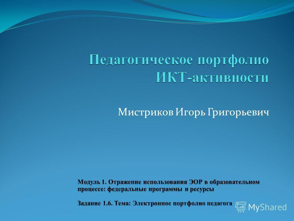 Мистриков Игорь Григорьевич