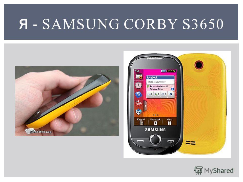 Я - SAMSUNG CORBY S3650