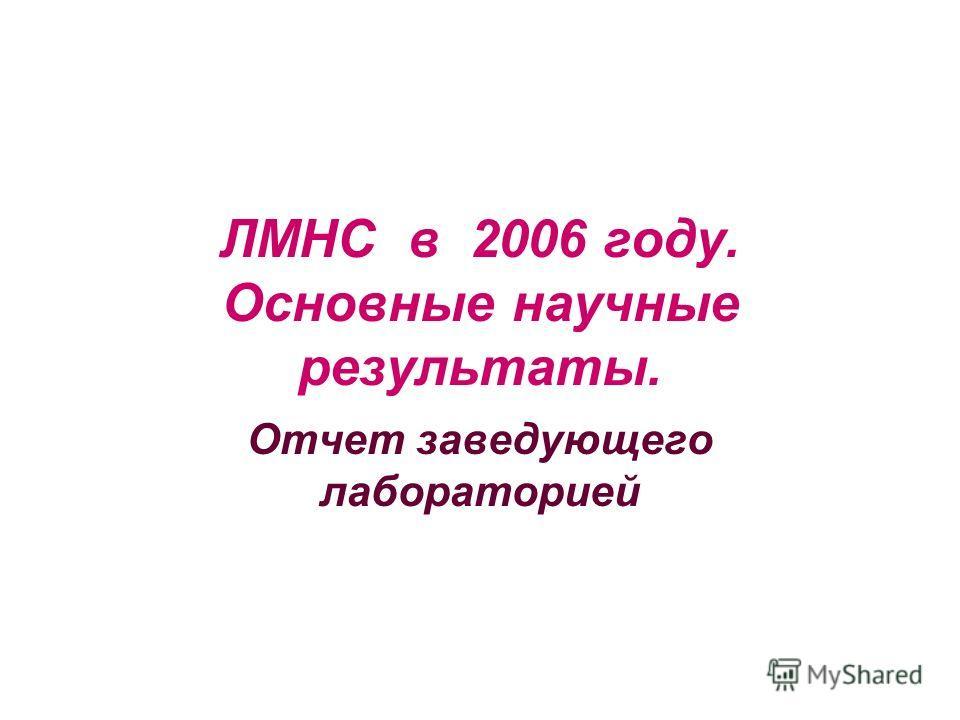 ЛМНС в 2006 году. Основные научные результаты. Отчет заведующего лабораторией