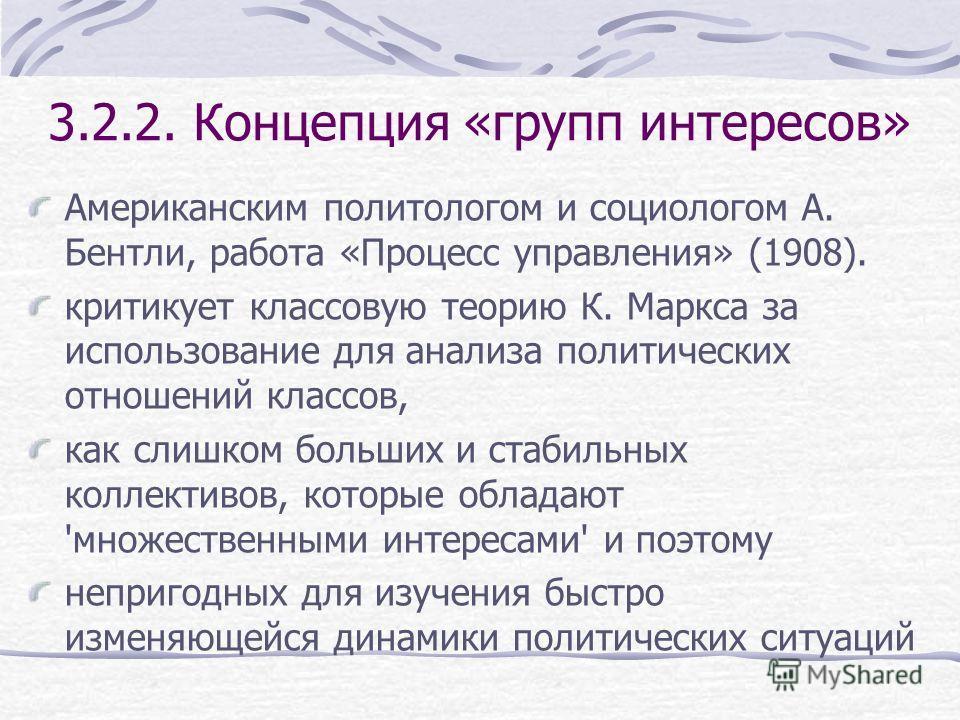Коррекция В.И.Лениным: «Всем известно, что массы делятся на классы,... что классами руководят обычно и в большинстве случаев, по крайней мере в современных цивилизованных странах, политические партии, что политические партии управляются более или мен