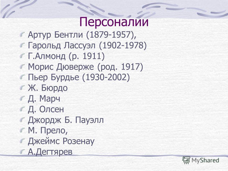 Персоналии Платон Аристотель Макиавелли (1469-1527) Томас Гоббс (1588 - 1676) В. Ф. Гегель (1770-1831) К. Маркс (1818-1883) Людвин Гумплович (1838–1909) Вильфредо Паретто (1848-1923) Эмиль Дюркгейм (1858 – 1917) Макс Вебер (1864 – 1920) Франц Оппенге