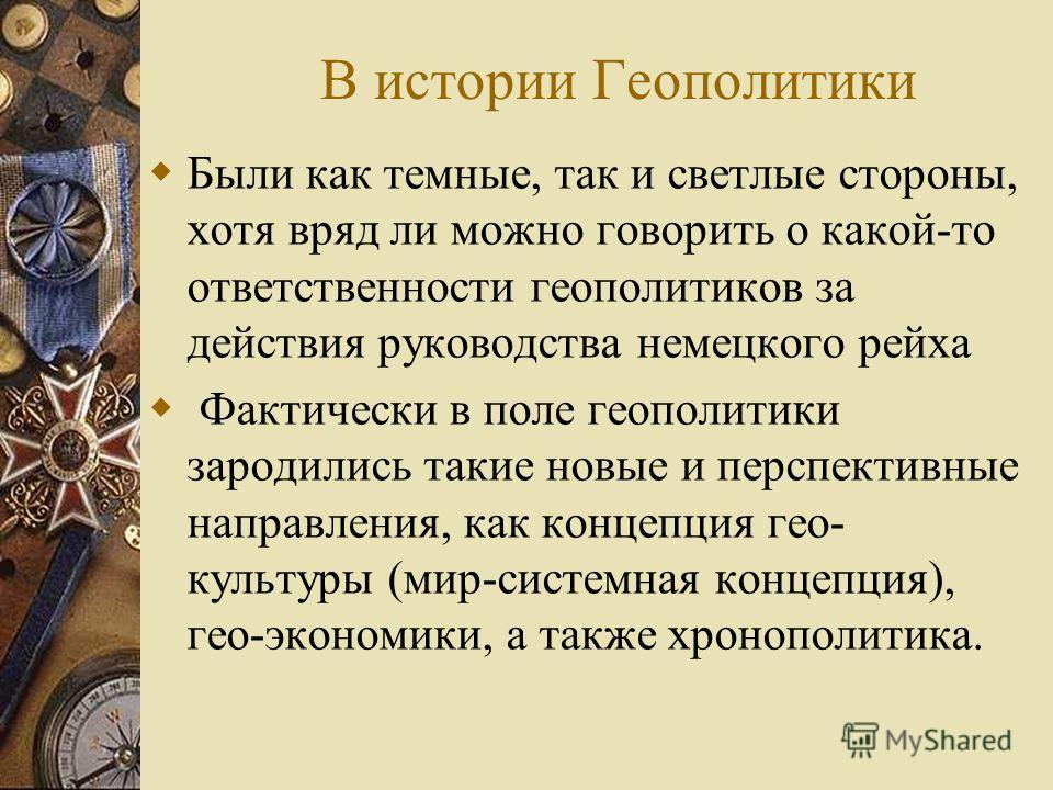 В третьих, геополитика исходно опирается на Объективные, то есть данные нам природой обстоятельства жизни человека Развивая идеи Монтескье о «Духе законов» То есть опирается на данные наук естественных, имея дело с «данной нам реальностью», наличие к