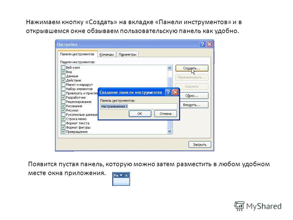 Нажимаем кнопку «Создать» на вкладке «Панели инструментов» и в открывшемся окне обзываем пользовательскую панель как удобно. Появится пустая панель, которую можно затем разместить в любом удобном месте окна приложения.