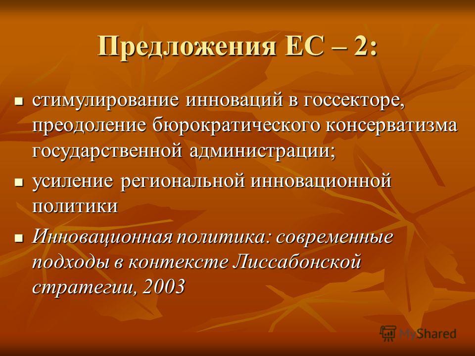Предложения ЕС – 2: стимулирование инноваций в госсекторе, преодоление бюрократического консерватизма государственной администрации; стимулирование инноваций в госсекторе, преодоление бюрократического консерватизма государственной администрации; усил