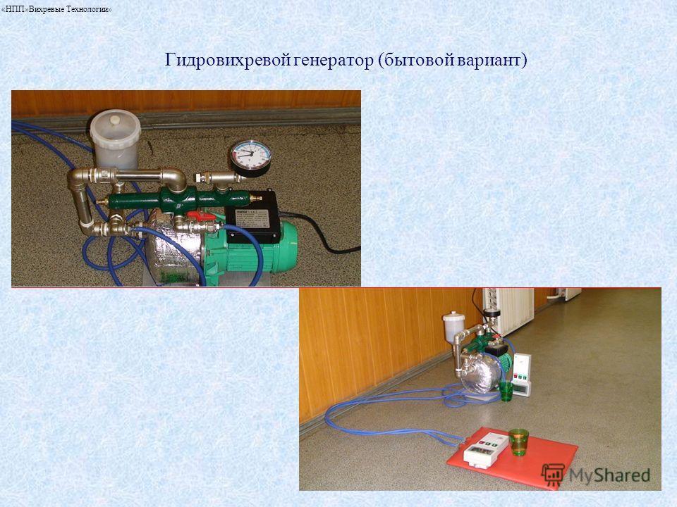 «НПП»Вихревые Технологии» Гидровихревой генератор (бытовой вариант)