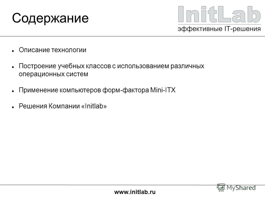www.initlab.ru Содержание Описание технологии Построение учебных классов с использованием различных операционных систем Применение компьютеров форм-фактора Mini-ITX Решения Компании «Initlab»